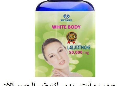 كبسولات  White Body بجميع دول العالم
