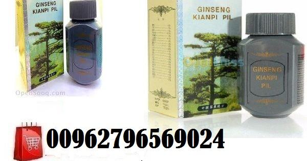 كبسولات ذياده الوزن ginseng kianpi pil بجميع الدول