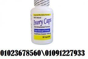 سعر حبوب ايفوري كابس في مصر \ Ivory Caps \ 01023678560