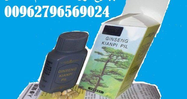 ginseng kianpi pil كيفية استعمال
