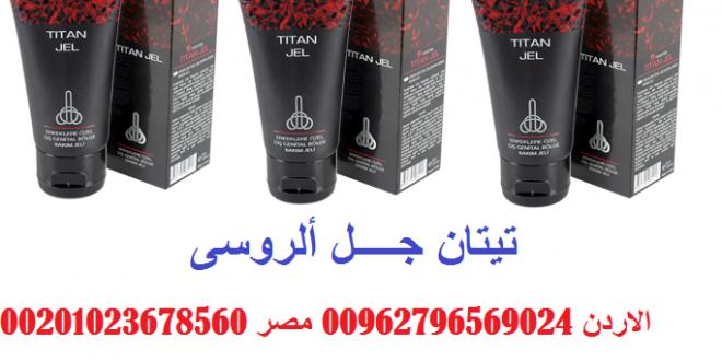01023678560 سعر تيتان جل في مصر titan gel sliming shop
