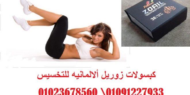 ZORIL \ متوفـــــــــــر فى مصـــــــــر 01023678560_Egypt