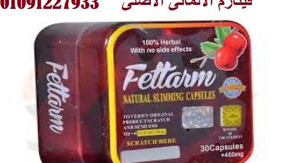 لشراء فيتارم الاصلي المربع فى مصر _ 01023678560