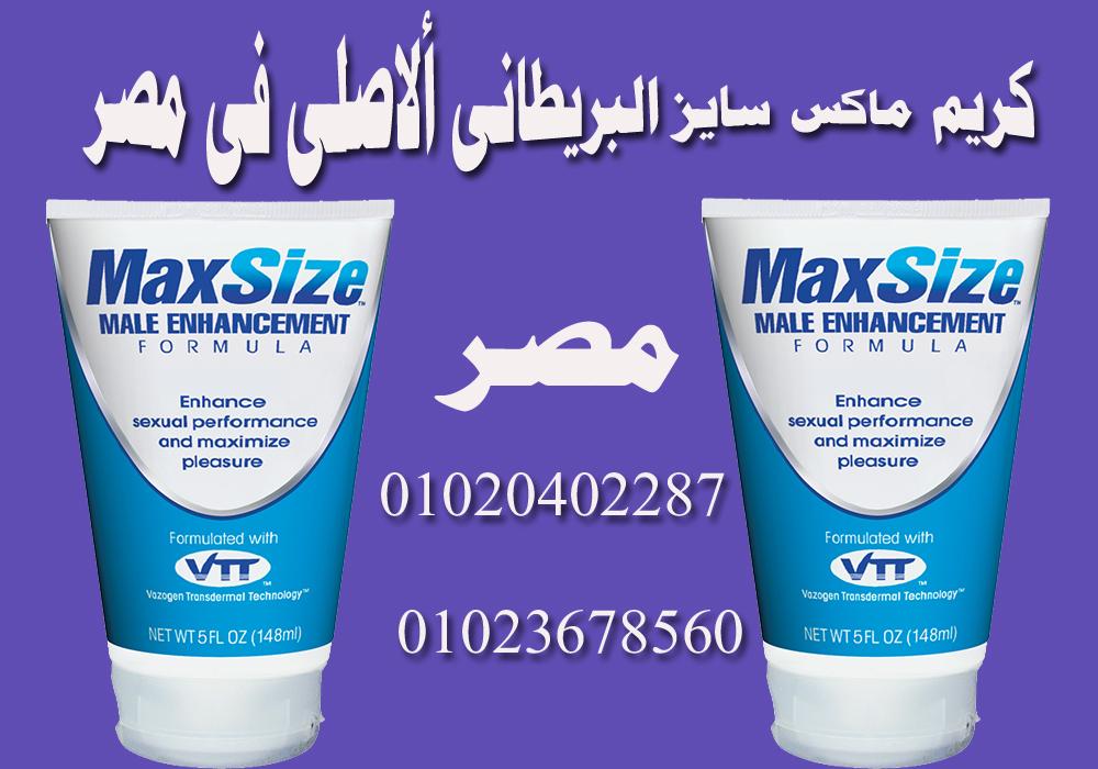 وكيل كريم ماكس سايز فى مصر _ Max Size agent in Egypt
