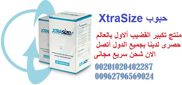 أفضل حبوب الانتصاب لمرضى السكر _Xtrasize