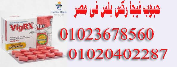 سعر حبوب vigrx plus في مصر 00201020402287
