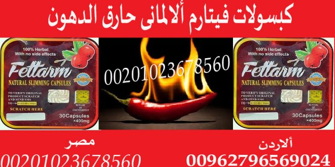 مصر _ فيتارم الالمانى للتخسيس 00201023678560