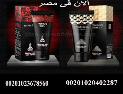 المنتج ألاصلى لدينا فقط تيتان جل الروسى فى مصر 00201020402287