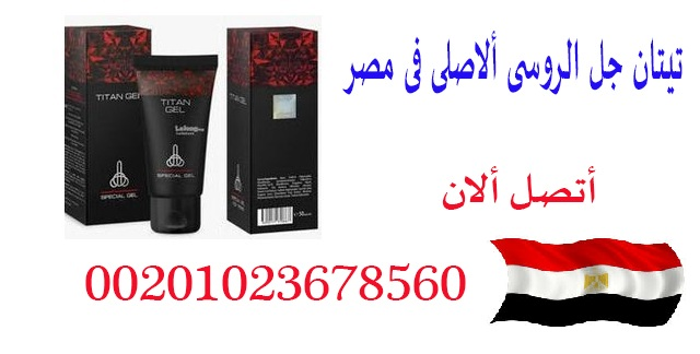 The original product we have only the Russian Titan Gel in Egypt 00201020402287