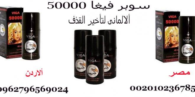 سعر بخاخ فيجا في مصر _ 00201023678560