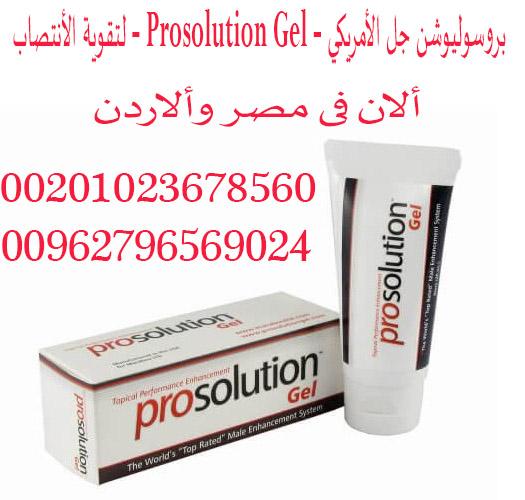 سعر بروسلوشن جل في مصر 00201020402287