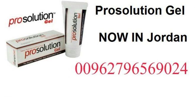 Prosolution Gel فى ألاردن 00962796569024