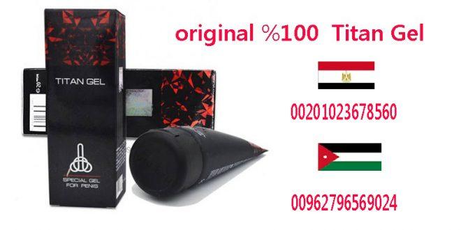 اين يباع تيتان جل في مصر ألان لدينا 00201023678560