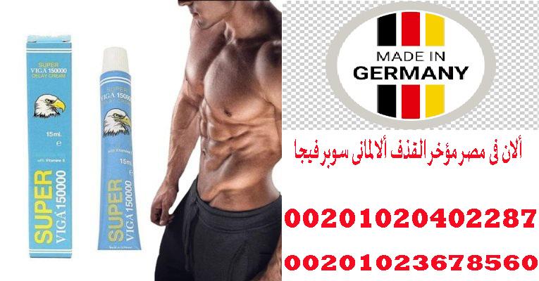 منتجات تأخير القذف فى مصر افضل علاج لتاخير القذف اقوى منتج لعلاج سرعه القذف