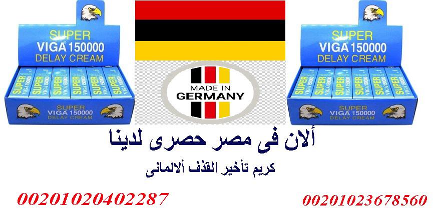 كريم سوبر فيجا 150000_ فى مصر 00201023678560