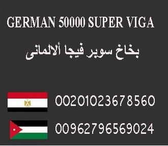 00201023678560 _ بخاخ تأخير القذف في الصيدليات في مصر