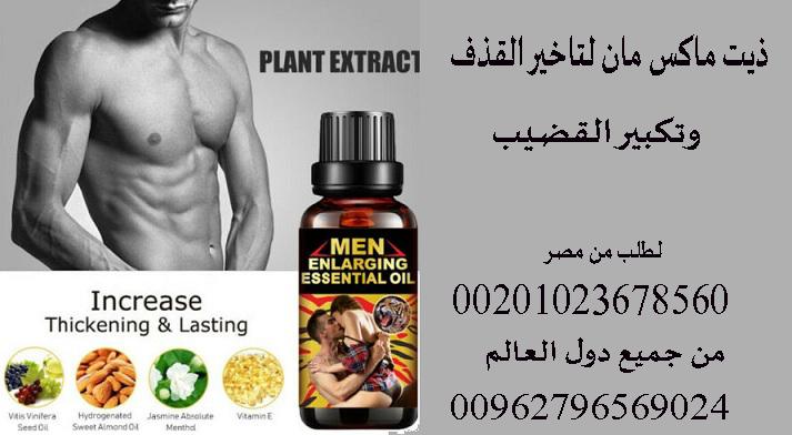 زيت تأخير القذف _ Delayed ejaculation oil