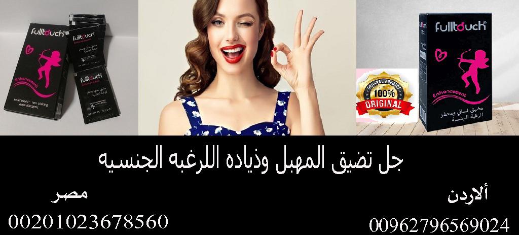 جل تضيق المهبل وزياده الرغبه الجنسيه بالاردن 00962796569024