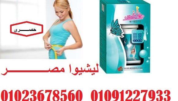 Lishou Weight Loss \ متوفر فى مصــــــــــــر 01023678560_Egypt