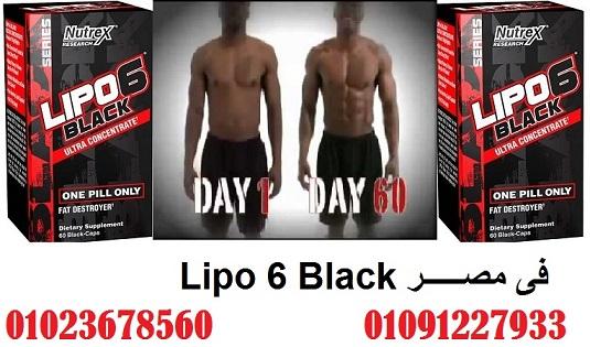 lipo 6 black الاصلي_ Egypt_ 01091227933