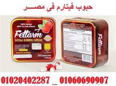 افضل حبوب تخسيس في مصر _ fettarm _ 01020402287