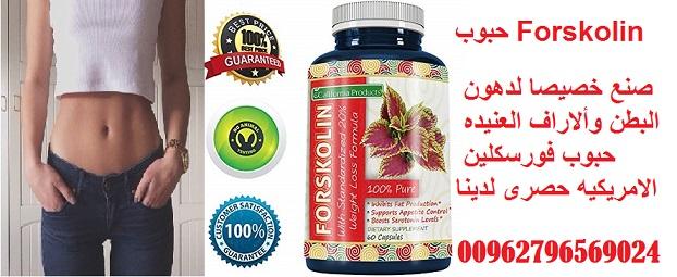افضل دواء للتنحيف بالاردن _ 00962796569024_  Forskolin pure