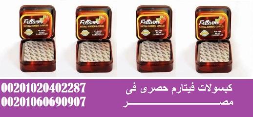 Egypt \ فيتارم الاصلي المربع _ 00201060690907
