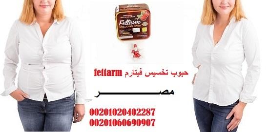 فيتارم للتخسيس _ Fettarm Egypt