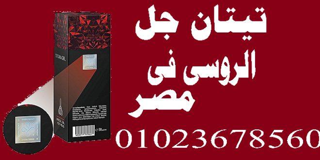 موقع تيتان جل الرسمى فى مصر \ Titan Official site in Egypt