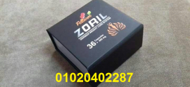 مصر _ زوريل ألالمانى للتخسيس 00201020402287