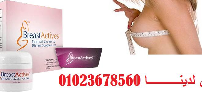 سعر دواء بريست اكتيفز _00201023678560 _ Eygpt