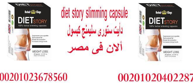 diet story slimming capsule _ فى مصر 00201023678560