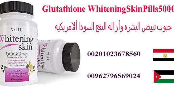 حبوب تفتيح البشرة في مصر _ Glutathione Whitening Skin Pills 5000