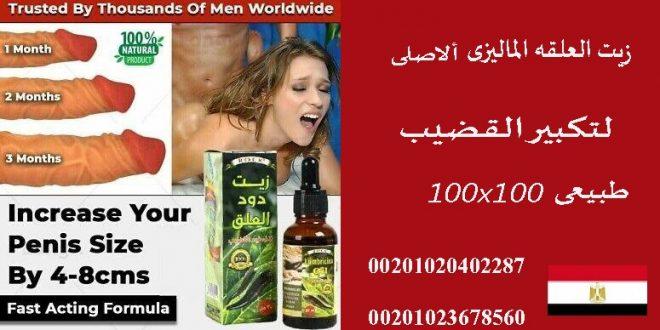 زيت العلقة الاصلي في مصر _ 00201023678560