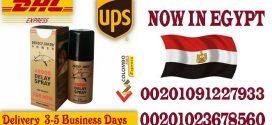 اين يباع بخاخ قوة القرش في مصر أتصل بنا 00201023678560
